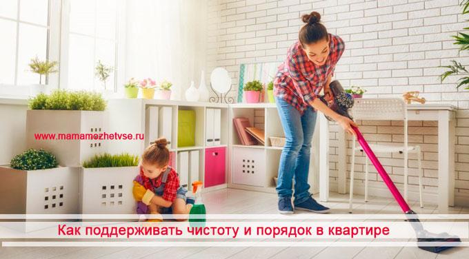 Как поддерживать чистоту и порядок