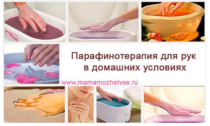 Парафинотерапия для рук в домашних условиях для женщин