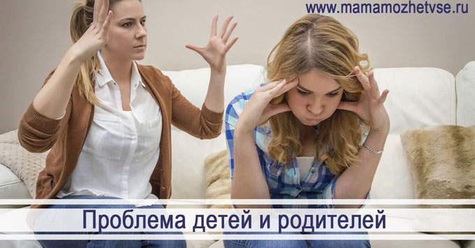 Проблема детей и родителей 1