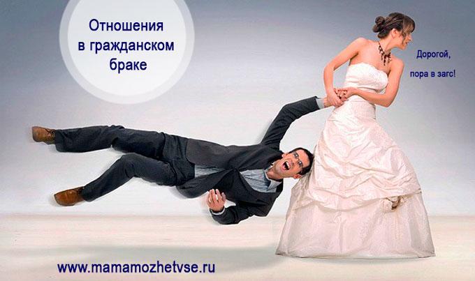 Отношения в гражданском браке: в чем отличие от настоящего