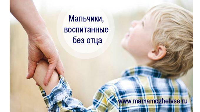 воспитание мальчика без отца