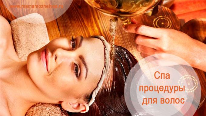 SPA процедуры для волос