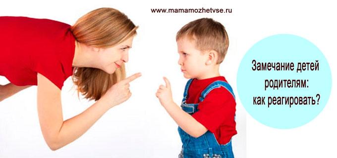 Замечание детей родителям