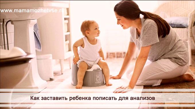 Как заставить ребенка пописать для анализов 2