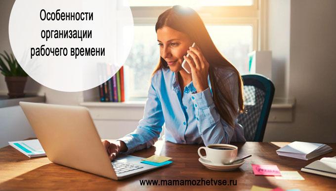 Особенности организации рабочего времени для женщин и мужчин