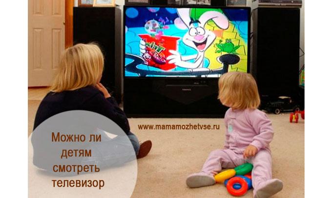 можно ли маленьким детям смотреть телевизор