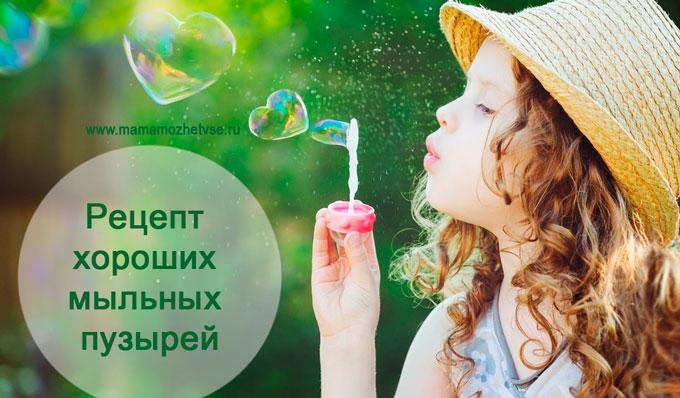 Рецепт хороших мыльных пузырей для дома