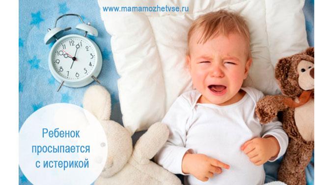 Ребенок просыпается с истерикой
