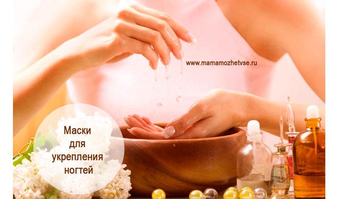 Маски для укрепления ногтей в домашних условиях