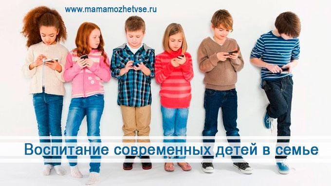 Воспитание современных детей в семье и школе