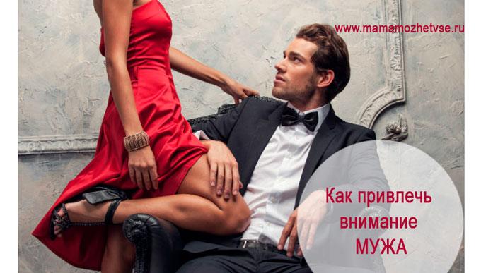 Как привлечь внимание мужа и сохранить брак