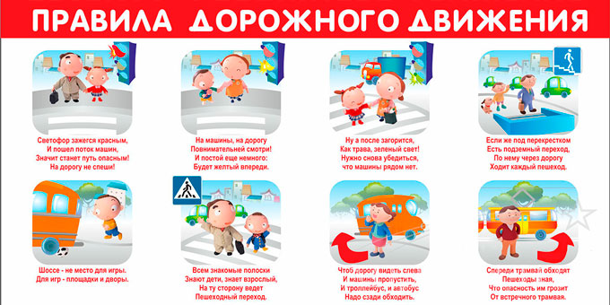 стихи про ПДД для детей 5-6 лет