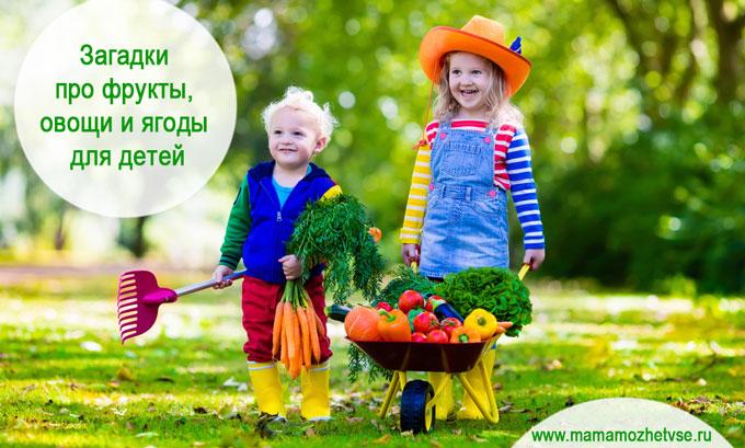 Загадки про фрукты, овощи и ягоды для детей дошкольного возраста