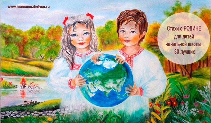 Стихи о Родине для детей начальной школы