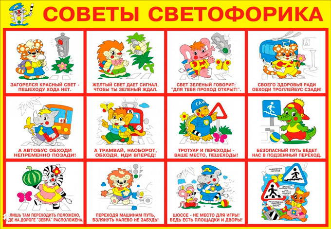 стихи про ПДД для детей 7-8 лет