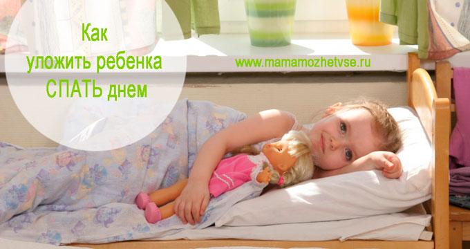 Как уложить ребенка спать днем дома