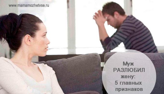 Муж разлюбил жену