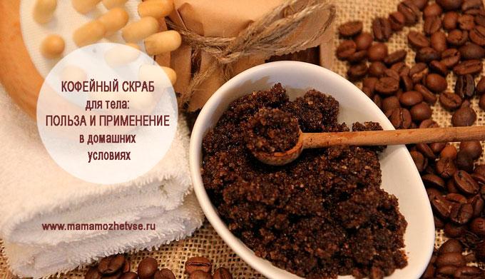 Кофейный скраб для тела в домашних условиях: лучшие рецепты