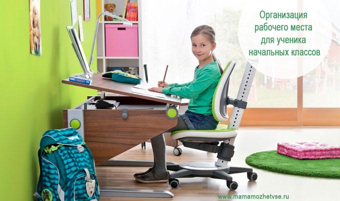 Организация рабочего места для ученика начальных классов для выполнения домашних заданий