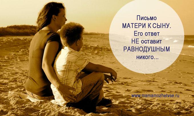 Письмо матери к сыну