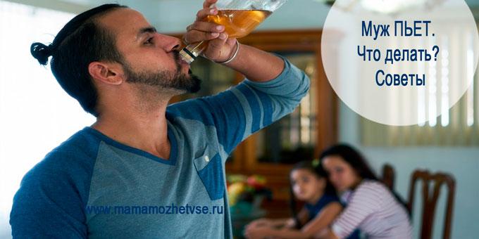 Муж пьет. Что делать? Советы для жен