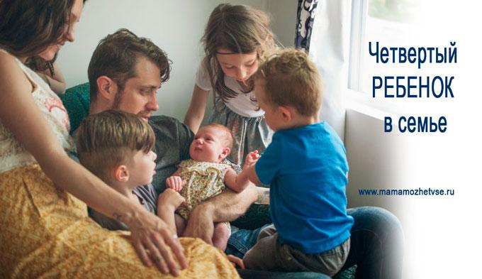 В семье рождается четвертый ребенок
