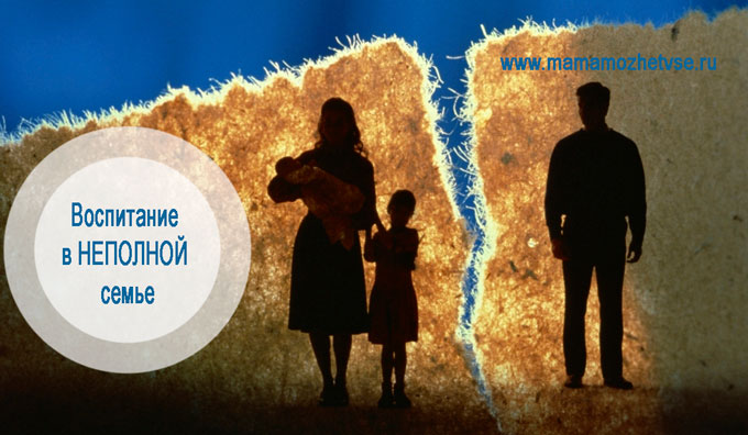 Воспитание в неполной семье без отца