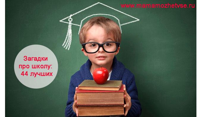 Загадки про школу для детей и взрослых