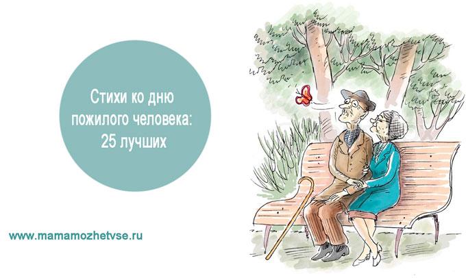 Стихи ко дню пожилого человека
