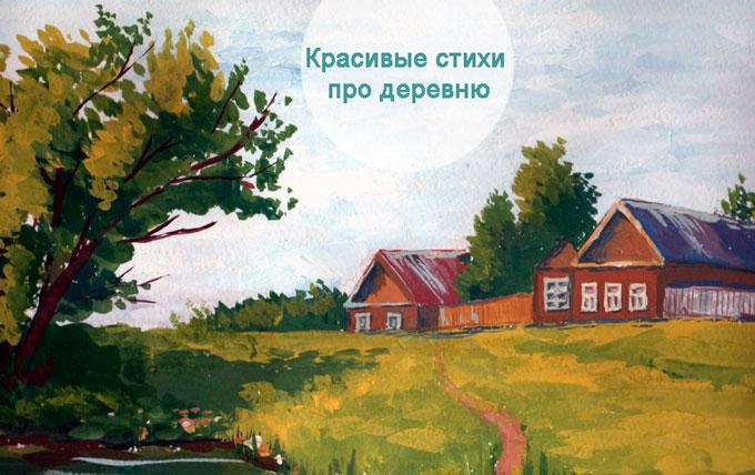 Красивые стихи про деревню для детей 5-7 лет-33