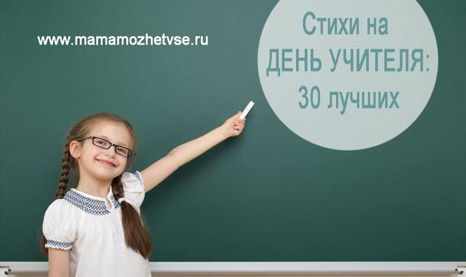 Стихи на день учителя от детей