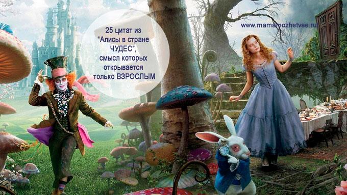 """25 цитат из """"Алисы в стране чудес"""", смысл которых открывается взрослым"""
