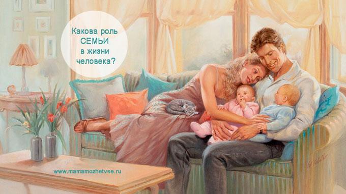 Какова роль семьи в жизни человека 2