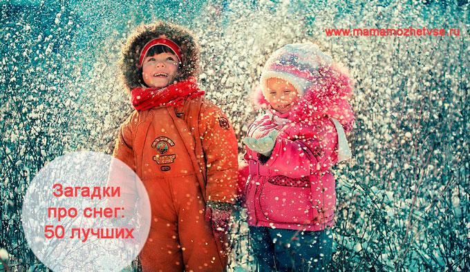 Загадки про снег для 3 класса