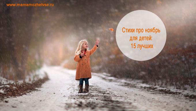 Стихи про ноябрь для детей