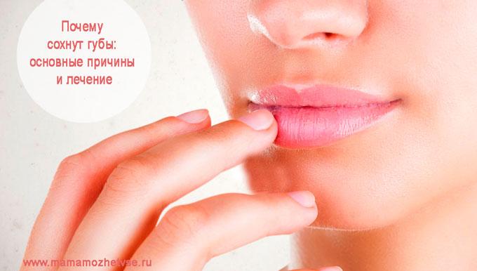 Причины почему сохнут губы