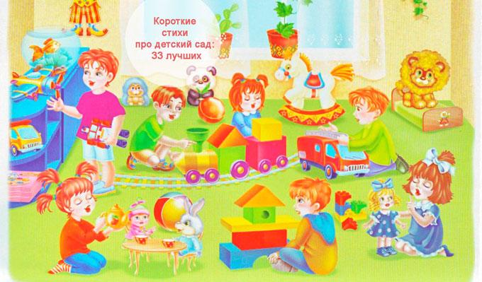 Короткие стихи про детский сад