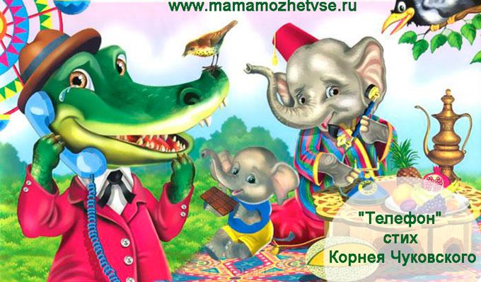 """""""Телефон"""" стих Корнея Чуковского для детей"""