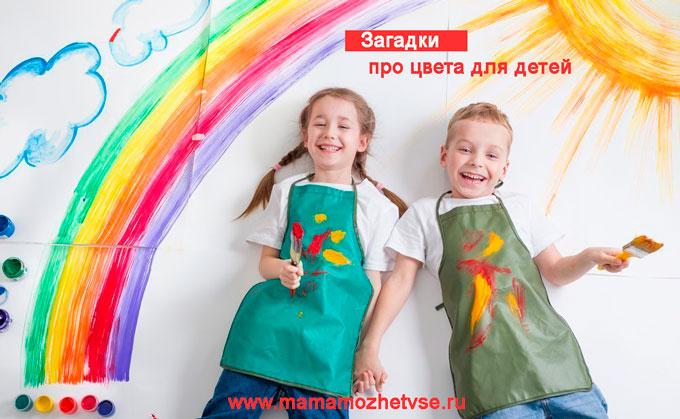 Загадки про цвета для детей