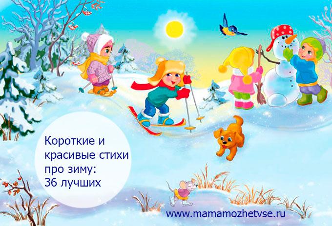 Короткие и красивые стихи про зиму для детей