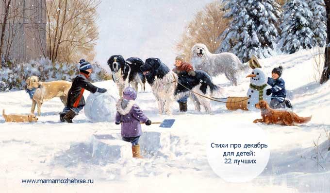 Стихи про декабрь для детей