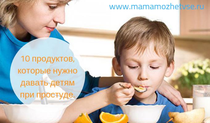 10 продуктов необходимых детям при болезни