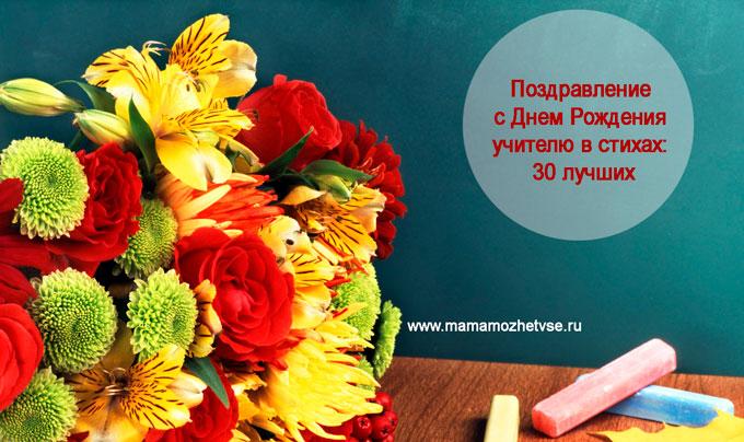 Поздравление с Днем Рождения учителю в стихах