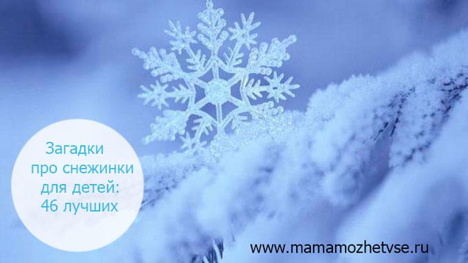 Загадки про снежинки для детского сада