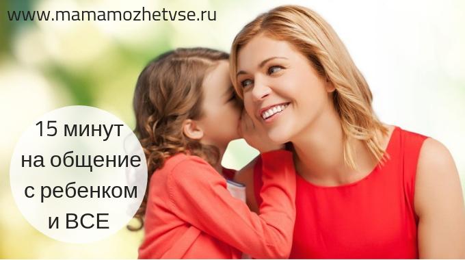 15 минут в день необходимо для общения с ребенком