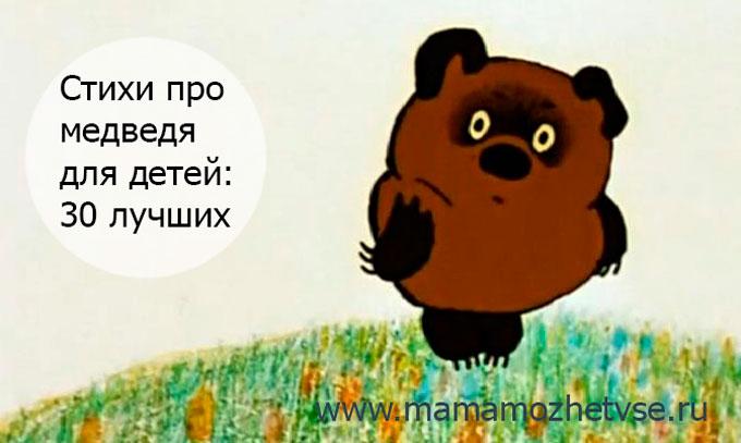 Стихи для детского сада про медведя