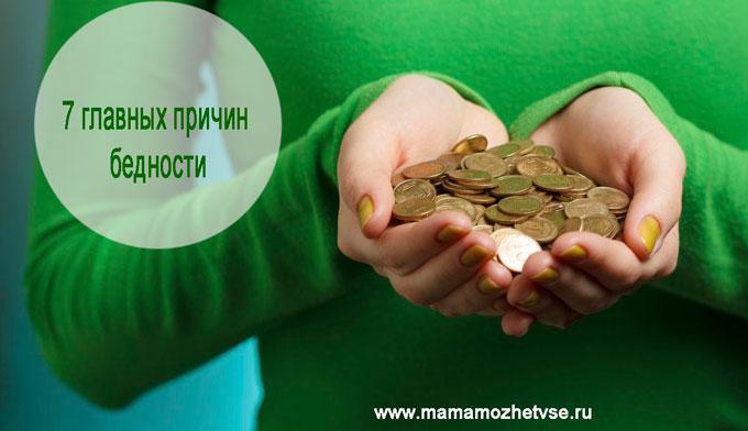 7 главных причин бедности