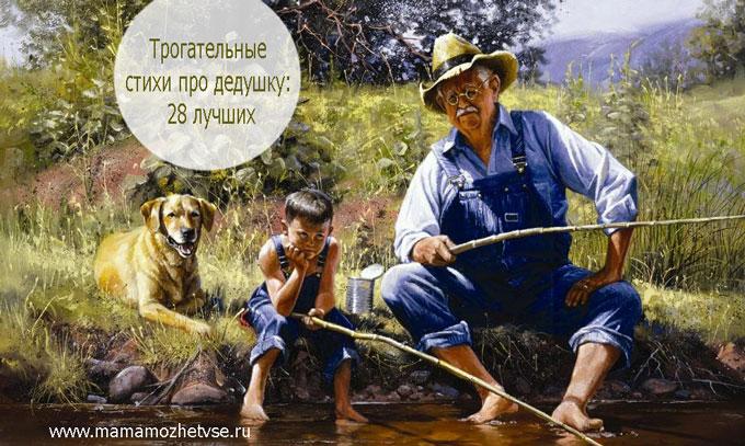 Трогательные стихи про дедушку