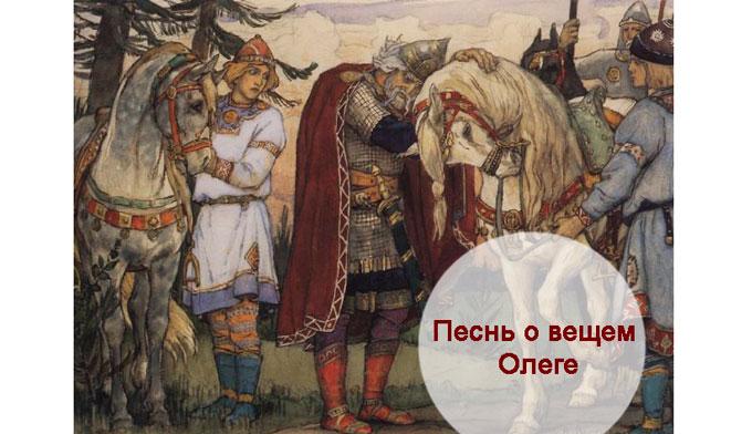 Как ныне сбирается вещий Олег