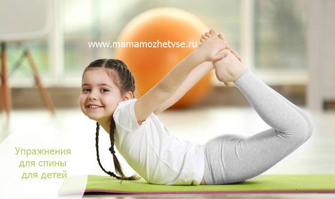 лучшие упражнения для спины для детей